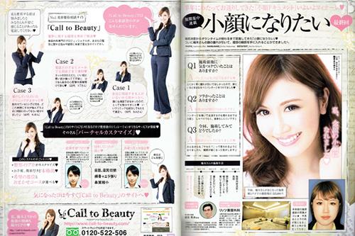 姉アゲハ[整形企画:小顔になりたい第3回]× Call to Beauty(表紙:荒木さやか 2013年9月号)