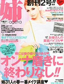 姉ageha 2013年3月号