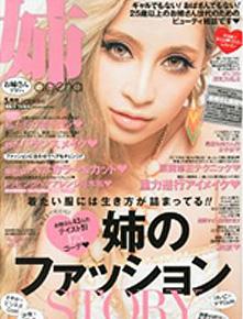 姉ageha[整形企画:小顔になりたい]× Call to Beauty(表紙:荒木さやか 2013年5月号)