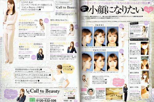 姉ageha[整形企画:小顔になりたい第2回]× Call to Beauty(表紙:荒木さやか けいこ2013年7月号)