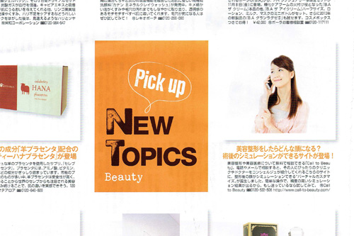 and GIRL(アンドガール)2013年11月号(表紙モデル:平子理沙)にCall to Beautyが掲載されました!