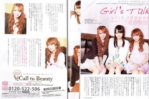 NIGHT STYLE BOOK03号(表紙モデル:愛瀬みあ、望月美穂)にCall to Beautyプロデュースの座談会企画「Girl's Talk」第2回整形編が掲載されました!