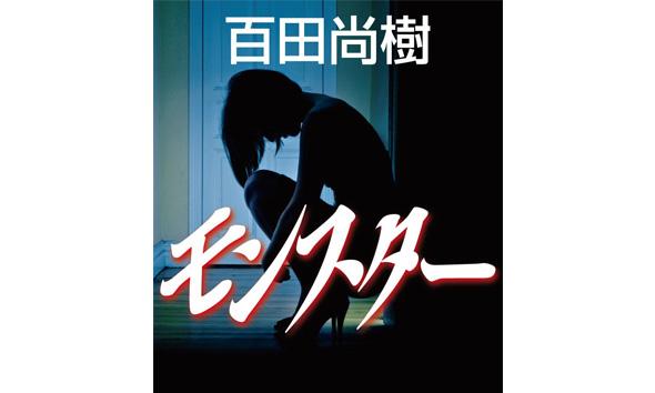 百田尚樹『モンスター』表紙