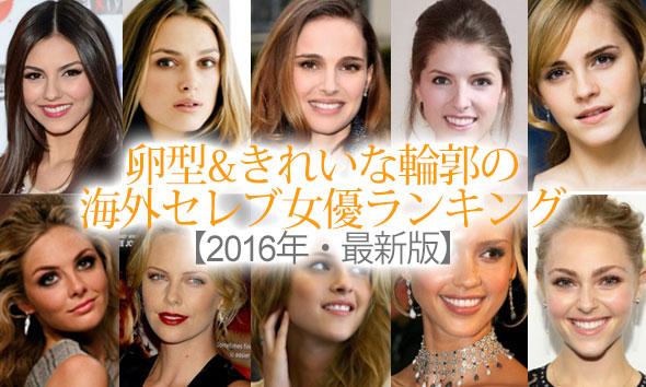 卵型&きれいな輪郭の海外セレブ女優ランキング【2016最新】