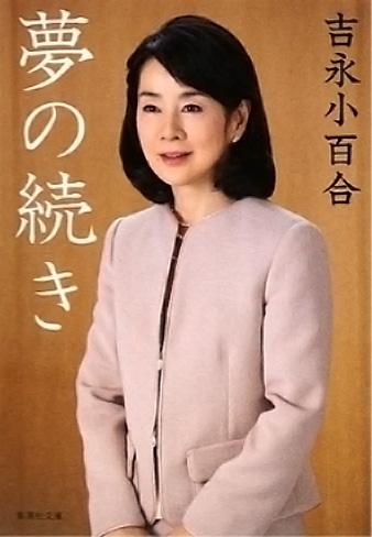 吉永小百合『夢の続き』