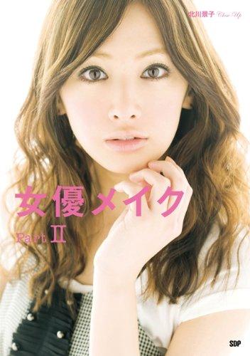 『女優メイク PartII』表紙:北川景子