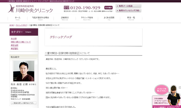 川崎中央クリニック・クリニックブログ