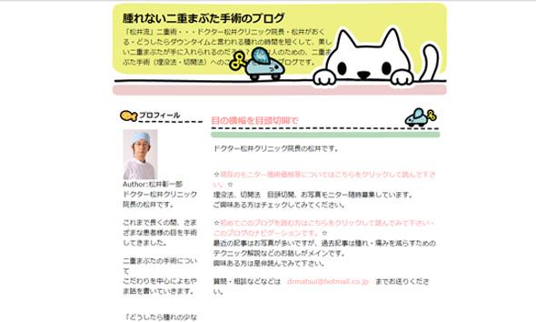 ドクター松井クリニック松井彰一郎院長の腫れない二重まぶた手術のブログ