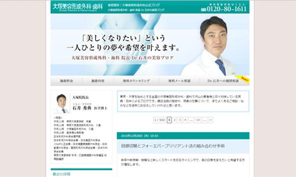 大塚美容形成外科・歯科公式ブログ