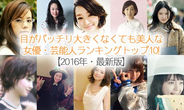 目がパッチリ大きくなくても美人な女優・芸能人ランキングトップ10!