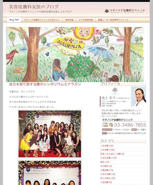 美容皮膚科女医のブログ