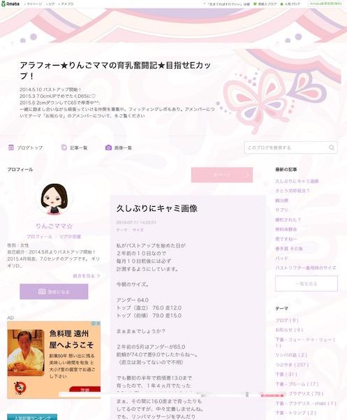アラフォー★りんごママの育乳奮闘記★目指せEカップ!