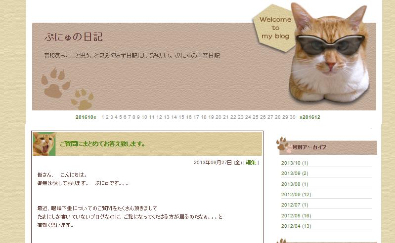 ぷにゅの日記