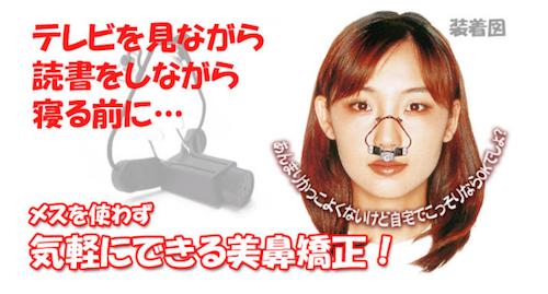 美鼻矯正器具 ハイコ