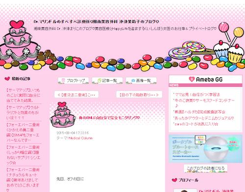湘南美容外科クリニック・沖津まりこ先生のブログ
