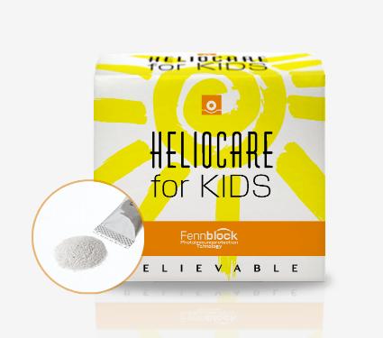 子ども用のヘリオケア