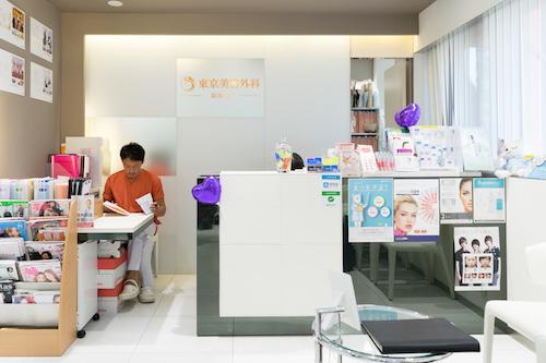 東京美容外科 東京 銀座院