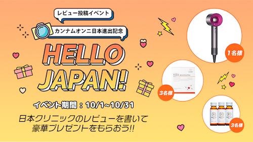 カンナムオンニ日本上陸キャンペーン