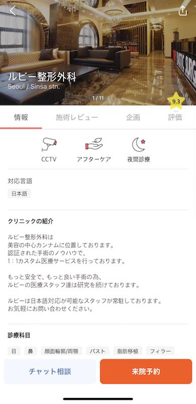 カンナムオンニクリニック画面