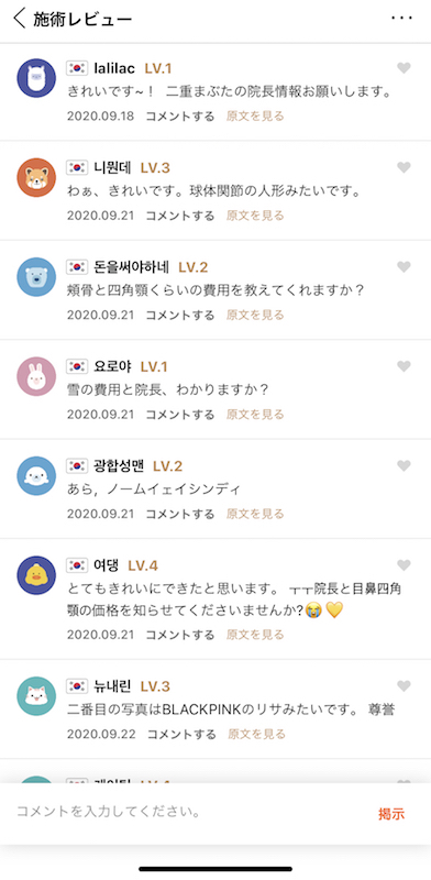 カンナムオンニ施術投稿画面